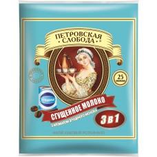Кофейный напиток растворимый Петровская Слобода Сгущенное молоко 3 в 1, 25*18 г