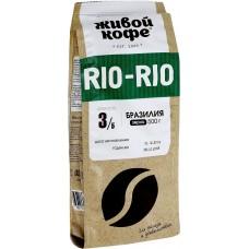 Кофе в зернах Живой Рио-Рио, 500 г