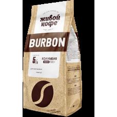 Кофе в зернах Живой Бурбон, 500 г