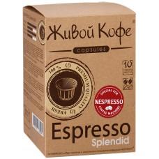 Кофе в капсулах Nespresso Живой Espresso Splendid, 10*6 г