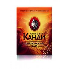 Чай черный листовой Принцесса Канди Медиум, 50 г